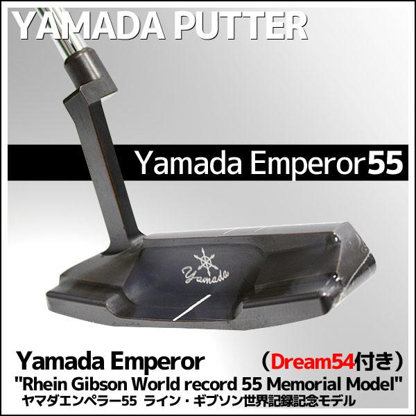 【特典付き】 【55ストローク記念モデル】 山田パター工房 ヤマダミルド エンペラー55 ヤマダパター YAMADA Machine Milled Emperor-55 ※専用パターカバー付属
