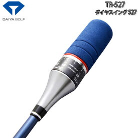 【21年継続モデル】 ダイヤゴルフ ダイヤスイング527 スイング練習器 TR-527 DAIYA GOLF