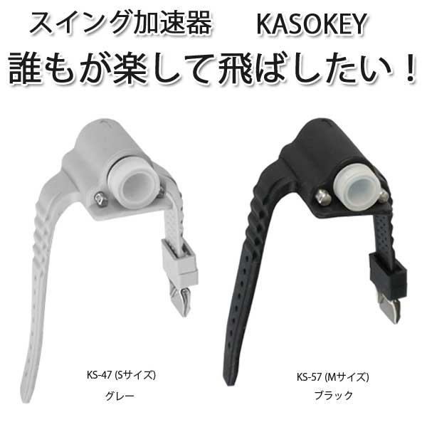サンタック KASOKEY スイング加速器 KS-47/KM-57