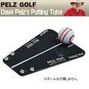 ペルツゴルフ パッティングチューター デーブペルツ考案パター練習器具 Dave Pelz's Putting Tutor