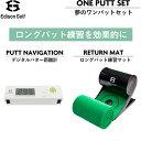 【20年モデル】エジソンゴルフ ONE PUTT SET (夢のワンパットセット) RETURN MAT(リターンマット)とPUTT NAVIGATION(…