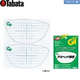 【18年継続モデル】タバタ ゴルフ デカヘッド用ショットセンサー [DR用] GV-0332 Tabata GOLF