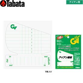 【18年継続モデル】タバタ ゴルフ フィッティングショットセンサー [IR用] GV-0336 Tabata GOLF