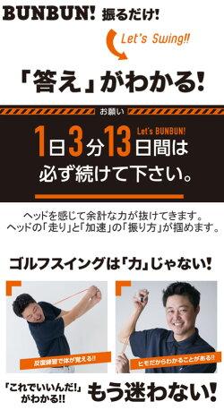 【2018年モデル】ブンブンヘッド鈴木健一プロゴルフアカデミー監修スイング練習器具BUNBUNHEAD