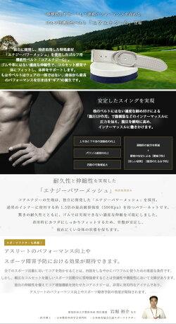 【18年モデル】【限定】コアエナジーGメンズベルト(Men's)CoreEnergyG