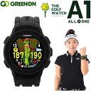 【18年モデル】グリーンオン ザ・ゴルフウォッチ A1 腕時計型GPSキャディー (カラー液晶/5気圧防水) GREENON ALL IN O…