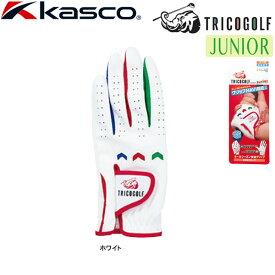 【18年継続モデル】キャスコ グローブトリコゴルフ ジュニア用 グリップナビ機能付き SF-1615J (Junior) KASCO TRICOGOLF JUNIOR