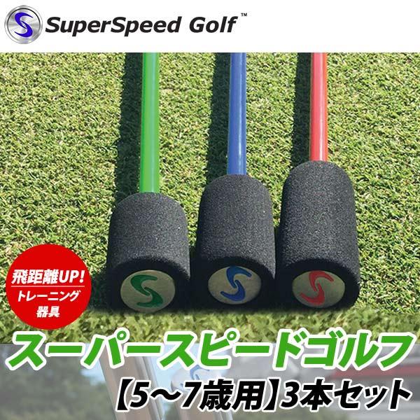 【18年モデル】スーパースピード ゴルフ 5〜7歳用 3本セット スイング練習器 Super Speed Golf