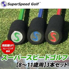 【18年モデル】スーパースピード ゴルフ 8〜11歳用 3本セット スイング練習器 Super Speed Golf
