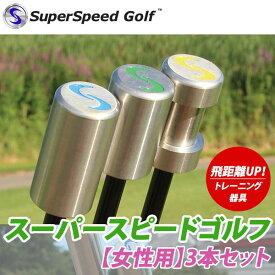 【18年モデル】【レディース】スーパースピード ゴルフ 女性用 3本セット スイング練習器 (Lady's) Super Speed Golf