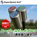 【18年モデル】スーパースピード ゴルフ 男性用 3本セット スイング練習器 (Men's) Super Speed Golf