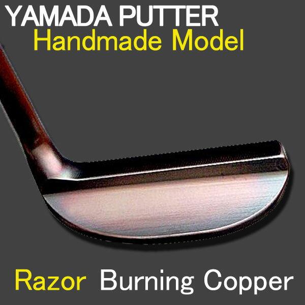 【特注】【ハンドメイドパター】山田パター工房 [レーザー] バーニングカッパー仕上げ YAMADA Putter Razor ※専用パターカバー付属