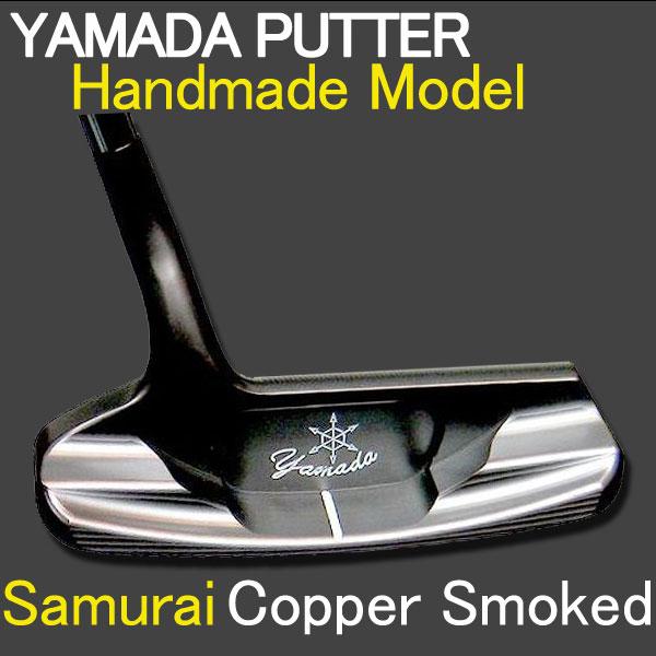 【ハンドメイドパター】山田パター工房 [サムライ] スモーク仕上げ YAMADA Putter Samurai ※専用パターカバー付属