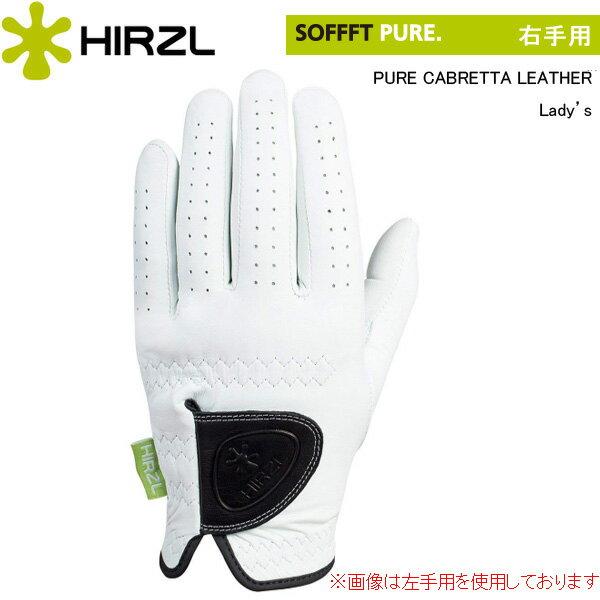 【右手用】【レディース】【雨でもすべらない】 ハーツェル ソフト ピュア グローブ (右手用) 18〜21cm (Lady's) HIRZL SOFFFT PURE GLOVE
