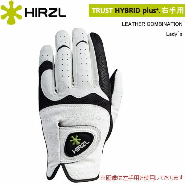 【右手用】【レディース】【雨でもすべらない】 ハーツェル トラストハイブリッドプラス グローブ (右手用) 18〜21cm (Lady's) HIRZL TRUST HYBRID plus GLOVE