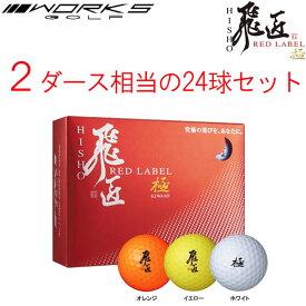 【2打相当の24球セット大特価】 ワークスゴルフ 飛匠 レッドラベル 極 高反発 オーバーディスタンス ゴルフボール (24球) WORKS GOLF HISHO RED LABEL KIWAMI