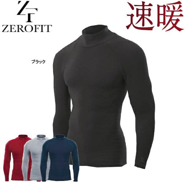 【18年モデル】ゼロフィット HEAT RUB(ヒートラブ) ロングスリーブモックネック 男女兼用 ハイネック 長袖インナー (UNISEX) ZEROFIT MOCK NECK
