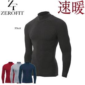 【19年モデル】ゼロフィット HEAT RUB(ヒートラブ) ロングスリーブモックネック 速暖。 男女兼用 ハイネック 長袖インナー (UNISEX) ZEROFIT MOCK NECK