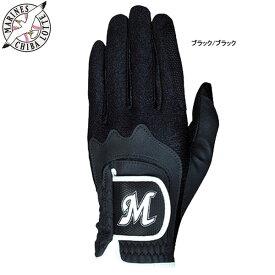 【20年継続モデル】レザックス 千葉ロッテマリーンズ メンズ ゴルフグローブ LMGL-7663 (Men's) MARIENS LEZAX