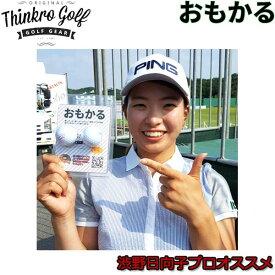 シンクロゴルフ 渋野日向子プロおすすめ パター専用練習ボール 『おもかる』 (重いボールと軽いボールの練習器) 2個入り Thinkro Golf