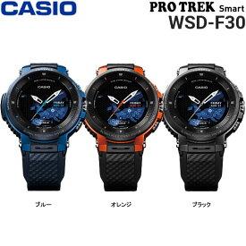 ♪【19年モデル】カシオ プロトレック スマート WSD-F30 GPS・カラー地図機能搭載 アウトドアウォッチ PRO TREK Smart CASIO