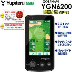 ♪【18年モデル】ユピテルゴルフゴルフナビYGN6200(LED液晶&GPS距離計測器)競技モード搭載スマート測位&みちびき対応YupiteruGOLF