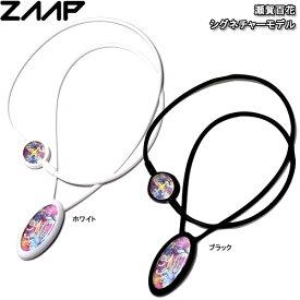 【19年モデル】ZAAP ザップ アスリートネックレス 瀬賀百花 シグネチャーモデル 電磁波防止 シリコンネックレス ZAAP NECKLACE