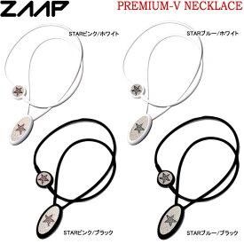 【19年モデル】ZAAP ザップ プレミアムネックレス V スワロフスキー 電磁波防止 シリコンネックレス ZAAP PREMIUM-V NECKLACE