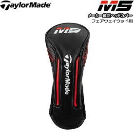 【純正ヘッドカバー】 テーラーメイド M5専用 ヘッドカバー フェアウェイウッド用 (Men's) TaylorMade