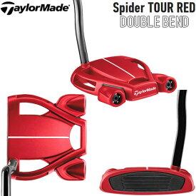 【24時間限定】2/25 エントリー&楽天カード決済でP最大27倍 【18年モデル】 テーラーメイド スパイダー ツアー レッド パター [ダブルベンド] Taylor Made Spider TOUR RED DOUBLE BEND