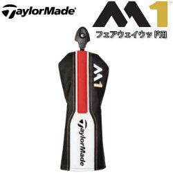 【純正ヘッドカバー】テーラーメイドM1専用ヘッドカバーフェアウェイウッド用(Men's)TaylorMade