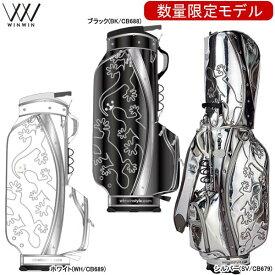 【21年モデル】【数量限定】ウィンウィン リザード キャディバッグ CB-688/CB-689/CB-690 LIZARD CART BAG Version LEM WINWIN