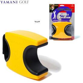 【先行予約】【21年継続モデル】ヤマニ クイックマスター パーフェクトローテーション QMMGNT61 YAMANI GOLF