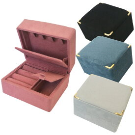 肌触りの良いセーム調ジュエリーボックス ジュエリーケース《アクセサリーケース・宝石箱・ピンク・ライトブルー・水色・グレー・ブラック・黒・収納》