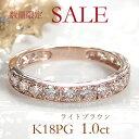 【SALE】【数量限定】K18PG【1.00ct】フチあり ダイヤモンド エタニティリング【送料無料】【代引手数料無料】【品質…