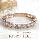 【数量限定】K18PG【1.00ct】フチあり ダイヤモンド エタニティリング【送料無料】【代引手数料無料】【品質保証書】K…