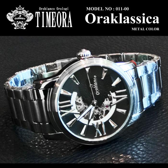 オロビアンコ 時計 OROBIANCO オロビアンコ TIMEORA タイムオラ ORAKLASSICA オラクラシカ メンズ 腕時計 自動巻き 限定モデル 【店頭受取対応商品】