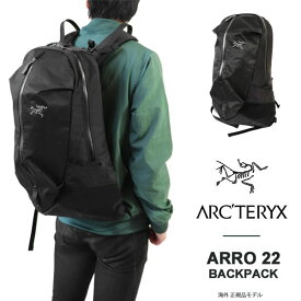 ARC'TERYX アークテリクス Arro22 アロー22 リュック バックパック デイパック リュックサック ザック 防水 メンズ レディース 本国 正規品 Arro 22 Backpack 24016 ステルスブラック Stealth Black(28170)