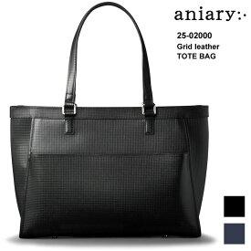【2019 AW New】 aniary アニアリ トートバッグ レザー トート ファスナー付き グリッドレザー Grid leather 本革 A4 B4 メンズ レディース 【国内 正規品】 25-02000 Tote