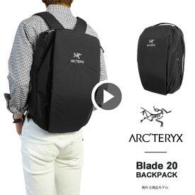 ARC'TERYX アークテリクス BLADE 20 ブレード リュック デイパック ビジネス バッグ 2Way バックパック リュックサック ザック 20L Blade 20 Backpack 16179 BLACK 本国 正規品