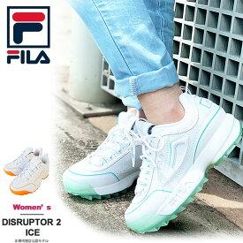 【40%off】フィラ スニーカー レディース ディスラプター 2 アイス FILA DISRUPTOR II ICE ウィメンズ ダッドスニーカー ダッドシューズ 厚底 靴 白 ホワイト クリアソール F0431 【国内 正規品】【SALE】