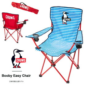 5,000円クーポン発行中!CHUMS チャムス ブービーイージーチェア(アウトドア/キャンプ用品) アウトドアチェア 椅子 イス 折りたたみ コンパクト アウトドア キャンプ レジャー ドリンクホルダー CH62-1275 CHUMS Booby Easy Chair 【国内 正規品】
