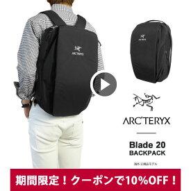 10%OFFクーポン発行中!ARC'TERYX アークテリクス BLADE 20 ブレード リュック デイパック ビジネス バッグ 2Way バックパック リュックサック ザック 20L Blade 20 Backpack 16179 BLACK 本国 正規品