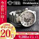 [大感謝ポイント祭]オロビアンコ 時計 OROBIANCO オロビアンコ TIMEORA タイムオラ ORAKLASSICA オラクラシカ ステンレスベルト メンズ 腕時計 自動巻き OR-0011-