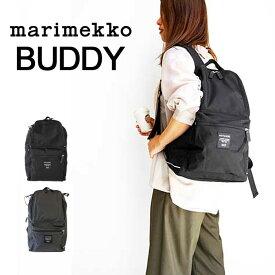 マリメッコ marimekko リュック buddy ブラック バディ バックパック リュックサック デイパック 20L ナイロン バッグ カラビナ 機能性 レディース メンズ 026994 本国 正規品