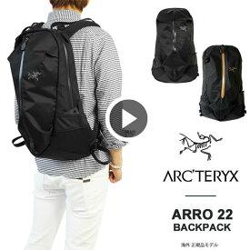 最大3,000円OFFクーポン発行中!ARC'TERYX アークテリクス リュック Arro22 アロー22 バックパック デイパック リュックサック ザック 防水 耐水 撥水 メンズ レディース Arro 22 Backpack (24016) 本国 正規品