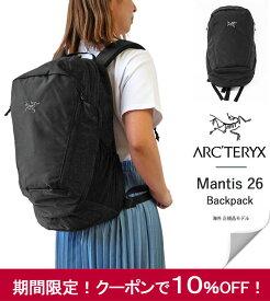 10%OFFクーポン発行中!ARC'TERYX アークテリクス リュック MANTIS 26 マンティス バックパック リュックサック デイパック バッグ ザック 26L Mantis 26 Backpack 25815 BLACK 本国 正規品