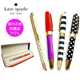 kate spade ケイトスペード ボールペン 黒インク 筆記用具 文房具 収納ボックス付き 【国内 正規品】 BALLPOINT PEN 133745/133746/165550/185450