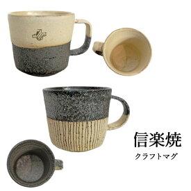 只今ポイント5倍!マルヨシ陶器 信楽焼 クラフトマグ しがらき 陶器 マグカップ コップ 和食器 M0980/クロス M0980/十草