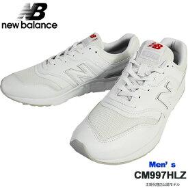 ニューバランス new balance CM997H スニーカー メンズ シューズ 靴 ランニングシューズ 軽量 白 CM997HLZ WHITE ホワイト 【国内 正規品】【2020 新作】